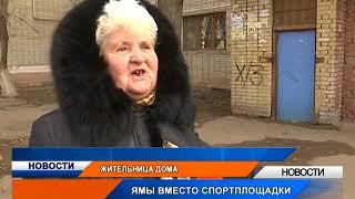 В Уральске вместо спортплощадки выкопали ямы