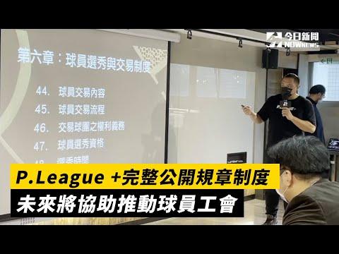 P聯盟/P League +完整公開規章制度 未來將協助推動球員工會