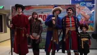 В Смоленске состоялся предпремьерный показ мультфильма «Крепость: Щитом и мечом»