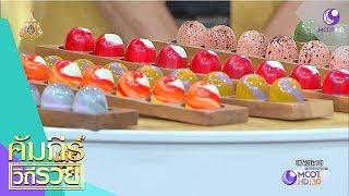 เรียนทำช็อกโกแลตหลักแสน-ลงทุนหลักล้าน-สู่รางวัล-chocolate-bronze-winner-2019-22พ-ค-62-คัมภีร์วิถีรวย