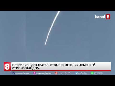 Появились доказательства применения Арменией ОТРК