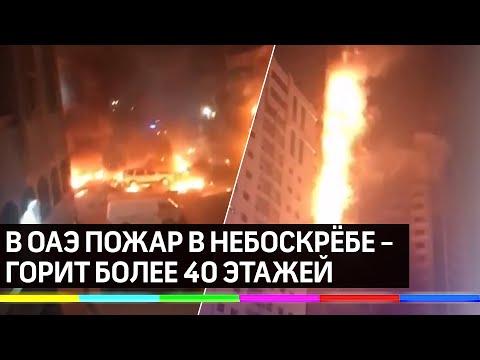 В ОАЭ пылает небоскрёб - пожар охватил всё здание в городе Шардже