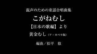 混声のための童謡合唱曲集 こがねむし【日本の歌編】より「黄金むし(ア・カペラ版)」編曲:松平 敬