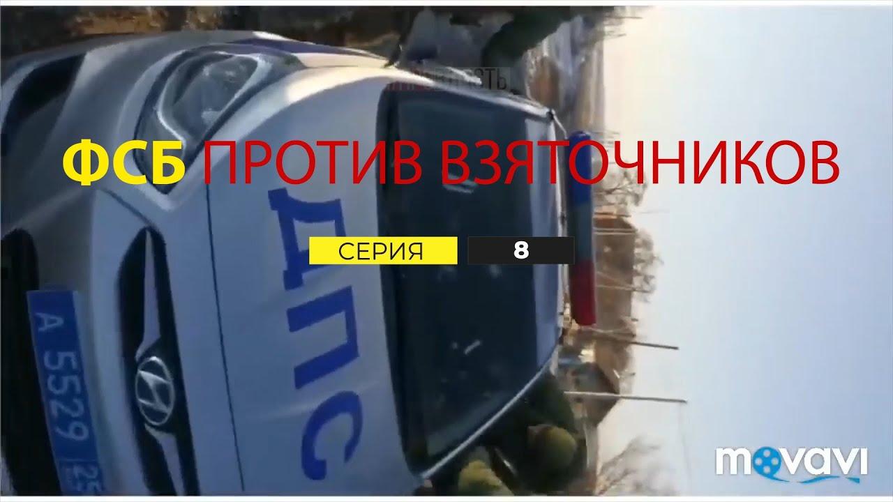 ФСБ против взяточников часть 8