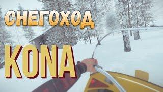 Kona - Снегоход 2 на русском