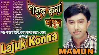 Lajuk Konna Full Album By MAMUN Lyrics: Ashraf Faruk, Hasan Motiur Rohman & Mamun, Tune: Mamun