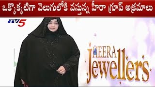 హీరో గ్రూప్ అక్రమాలు! | Heera Jewellers Illegal Business gets Busted in Hyderabad | TV5 News