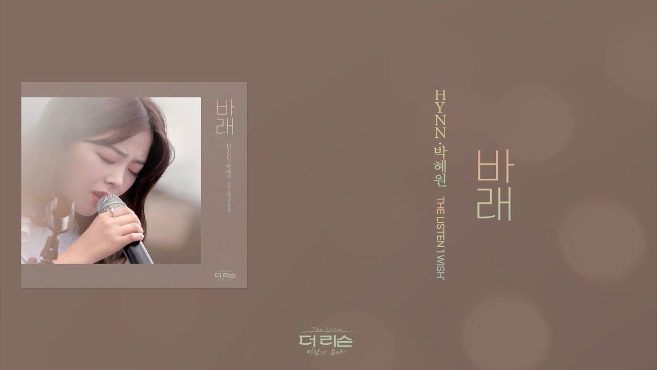 [가사클립] HYNN (박혜원) '바래'
