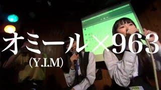 2016年5月8日(日) 第2回定期公演『今日も963と…』at 新宿LOFT bar Lou...