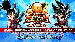 【SDBH公式】チャンピオンシップ2021オンライン予選告知PV【スーパードラゴンボールヒーローズ】