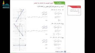 الرياضيات للصف الثالث متوسط معدل التغير والميل