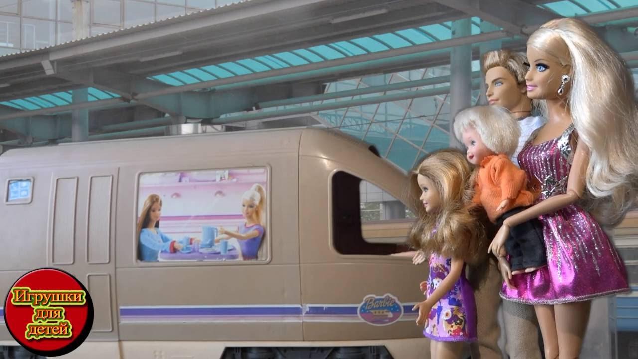Поезд Барби 2016 Мультфильмы для детей Барби Жизнь в доме ...
