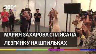 Мария Захарова сплясала лезгинку на шпильках