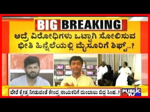 Siddaramaiah Leaves Mysuru For Deve Gowda..! Pratap Simha Doesn't Want Mysuru Fearing HDD's Victory!