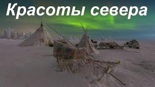 Красоту природы севера зимой Лучше один раз увидеть чем ....