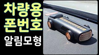 [렌즈24] 주차 휴대폰번호 알림 자동차모형 유니크아이…