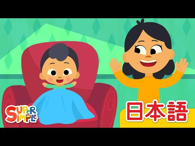 あかちゃんはどこ?「Where Is Baby?」| こどものうた | Super Simple 日本語