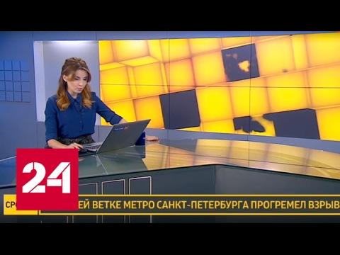 Очевидцы: В петербургском метро в вагоне поезда произошел взрыв. Погибли не менее 10 человек