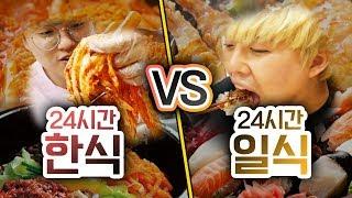 24시간동안 한식 VS 일식!! 한국인은 한식이 더 맛있을까?!!ㅣ파뿌리