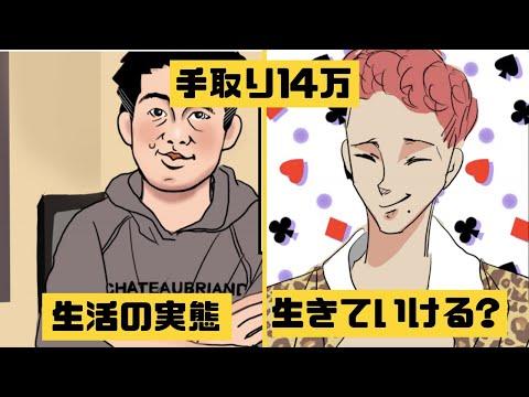 【漫画】手取り14万円の生活になるとどうなるのか?漫画にしてみた。【マンガ動画】【アニメ動画】