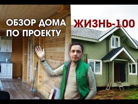"""Обзор дома из двойного бруса изнутри, проект """"Жизнь-100"""""""