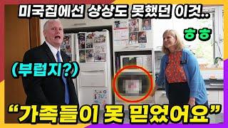 미국 노부부가 사는 한국집 사진을 보고 미국 자식들이 …