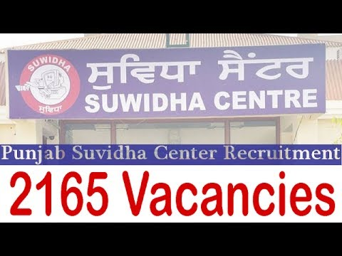 suwidhaonline.punjab.gov.in Punjab Suvidha Center Recruitment 2017 - 2018