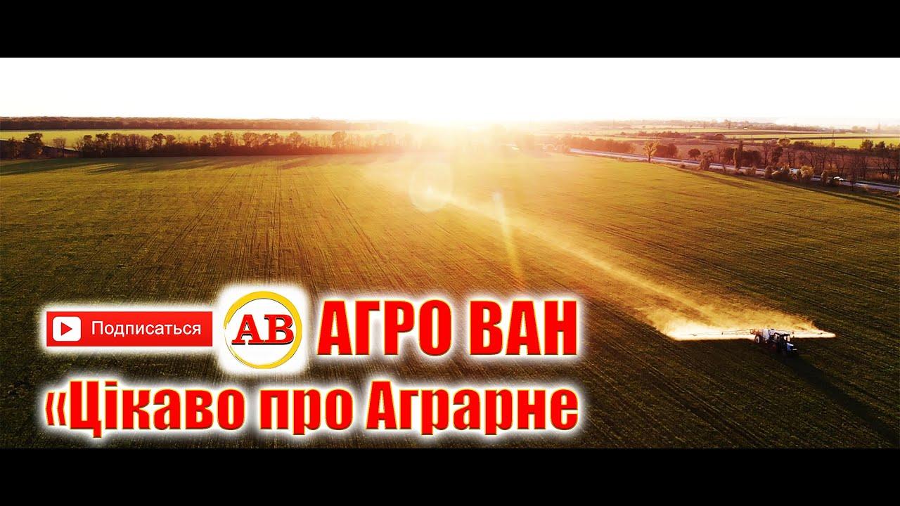 Розыгрыш !!! Агро ВАН СТРИМ