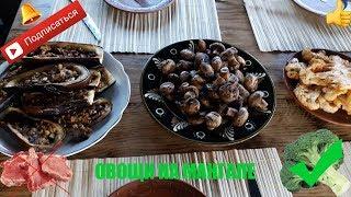 Баклажаны фаршированные, грибы маринованные, стейки из цветной капусты. #Мангал