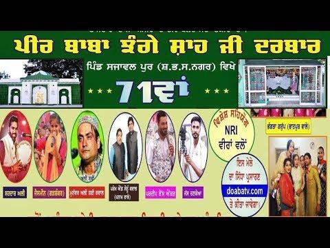 Live 71st Salaana Jorh Mela Peer Jhange Shah Ji  Sajawalpur ( Balachaur )