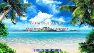 Nee Tholisariga kalagannadi Telugu Karaoke song with Telugu Lyrics