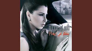 Lamset Eid - لمسة إيد