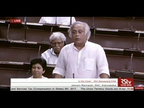 Sh. Jairam Ramesh's Speech| Central GST, Integrated GST, UT-GST & GST Compensation bills