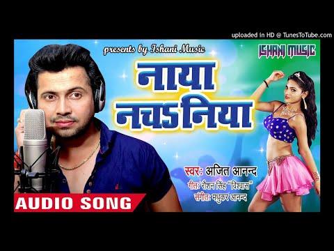 Full Dj Song || Ajeet Anand का आर्केट्रा में बजनेवाला गाना 2018 || आर्केट्रा के नचनिया