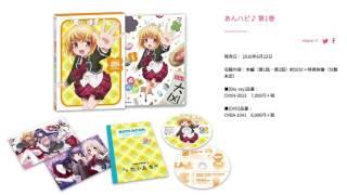 『あんハピ♪』 Blu-ray&DVD 第1巻 初回生産特典CD オリジナルミニドラマ<はなこ編> サンプル http://anne-happy.com/blu-ray-dvd/01.
