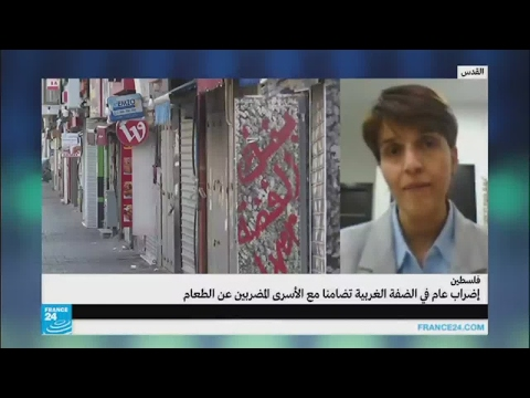 ما موقف الجانب الإسرائيلي من الإضراب العام في الضفة الغربية؟  - 16:21-2017 / 4 / 28