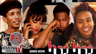 HDMONA - Part 3 -  ላንጋ ላንጋ ብ ዳኒኤል ጠዓመ Langa Langa by Daniel Teame  New Eritrean Movie 2018