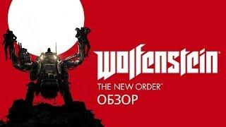 Wolfenstein: The New Order - ураганный и верный традициям боевик (Обзор)