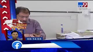 News In Brief From Across Gujarat : 16-10-2019 | Tv9GujaratiNews