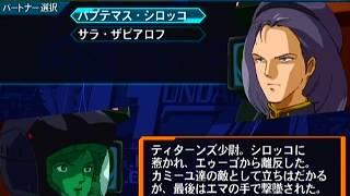 ^18 レコア・ロンド(ティターンズ) 「ガンダム vs.Ζガンダム」 キャラクター台詞,BANDAI & CAPCOM
