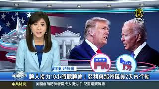 【Live20201202】新唐人亞太新聞