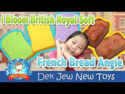 เด็กจิ๋วรีวิวสกุชชี่ I Bloom British Royal Soft และ French Bread Angie