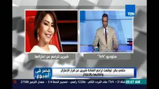 مصر في اسبوع || توصية الكونجرس باعتبار الإخوان جماعة إرهابية - 4 مارس