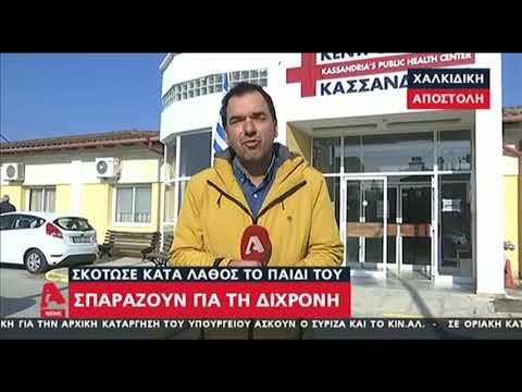 newsbomb.gr: Σε κλίμα θλίψης και οδύνης η κηδεία της δίχρονης στην Χαλκιδική