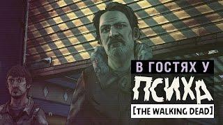 В ГОСТЯХ У ПСИХА [Walking Dead]