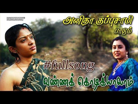 Anitha Kuppusamy | Vannakodi | Tamil Folk | NOW Full Song #WATCH