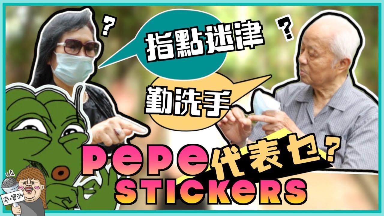 【爆笑】老人家都識Pepe貼圖?伯伯:呢個係XX手勢!