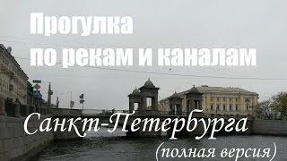видео Прогулки по рекам и каналам в Санкт-Петербурга