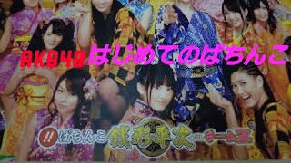 大島優子、秋本才加、松井怜奈、三人でやっているはじめてのぱちんこで...