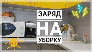 Мотивация на уборку кухни 🥑💃